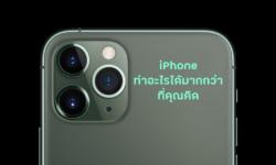 iphone ทำอะไรได้มากกว่าที่คิด