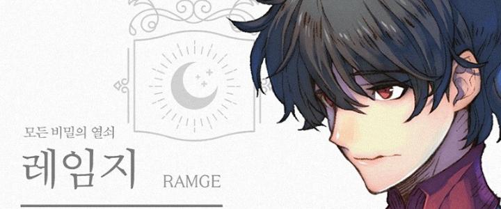 RAMGE