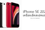 iPhone SE 2020 เครื่องเล็กสเปคแรง