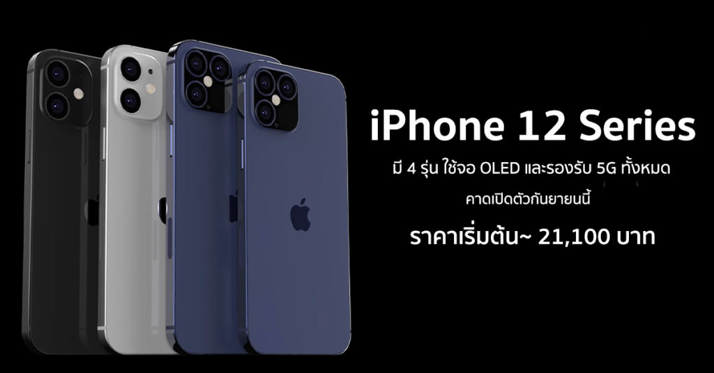 อัปเดตข่าวลือ ไอโฟน 12 พร้อมสเปกที่คาดว่าจะใหม่หมด