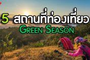 5 สถานที่ท่องเที่ยวช่วง Green Season ที่น่าไปมากที่สุด