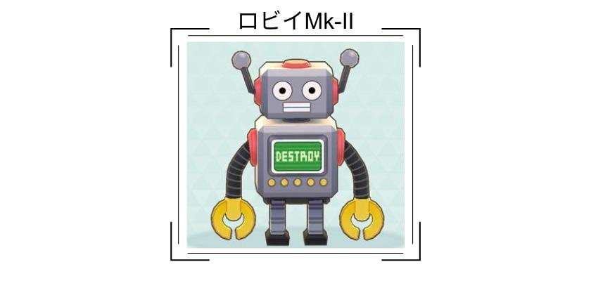 ロビイMk-II