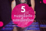 ทำความรู้จัก 5 หมอดูชื่อดังของเมืองไทย