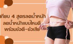 สูตรลดน้ำหนัก ลดน้ำหนักแบบไหนดี พร้อมข้อดี-ข้อเสีย