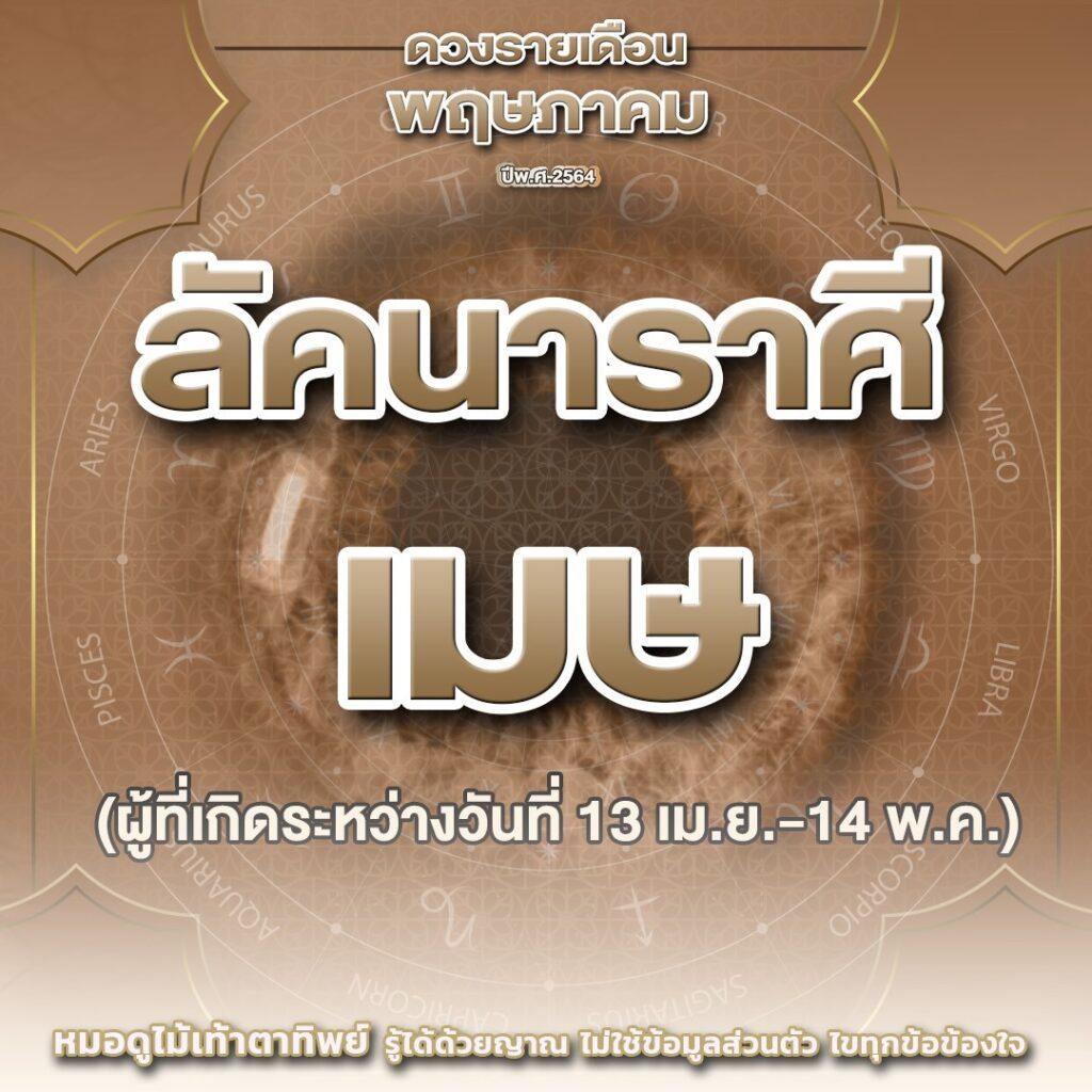ดวง 12 ราศี ประจำเดือน พ.ค. 2564 เมษ